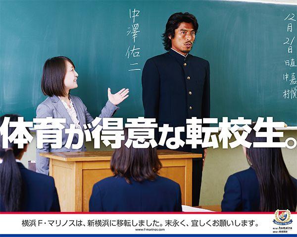 「横浜F・マリノスは、新横浜に移転しました。」ポスター掲出のお知らせ   横浜F・マリノス 公式サイト