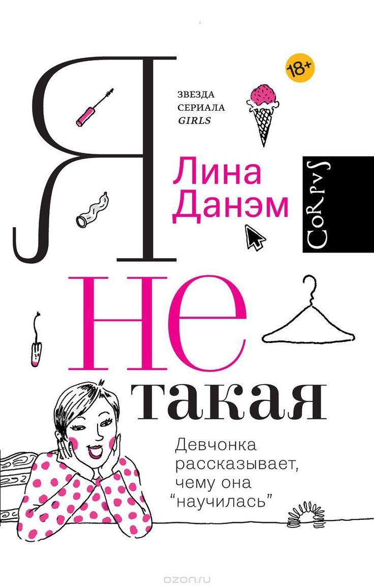 """Книга """"Я не такая. Девчонка рассказывает, чему она """"научилась"""""""" Лина Данэм - купить на OZON.ru книгу с быстрой доставкой по почте   978-5-17-089642-4"""