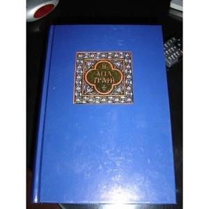 The Greek Holy Bible / Today's Greek Version 2003