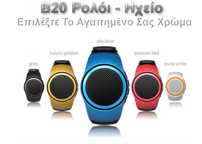 Ηχείο Bluetooth Σε Σχήμα Ρολόι - MP3 Player SD Hands Free B20