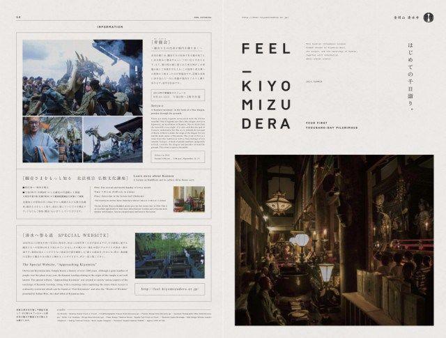 京都「清水寺」的免費報紙《Feel Kiyomizudera》 » ㄇㄞˋ點子靈感創意誌