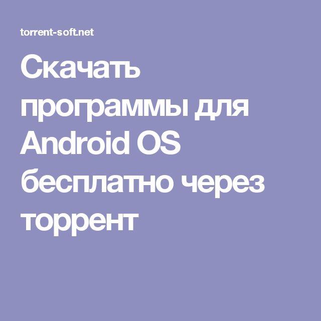 Скачать программы для Android OS бесплатно через торрент