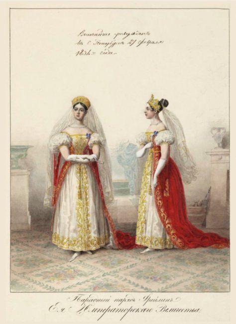 Парадные наряды придворных дам Российского Императорского двора