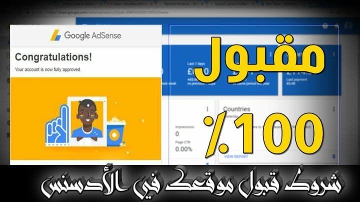 مدونة المعلوميات شروط قبول موقعك في جوجل أدسنس Google Adsense الا Adsense Google Adsense Congratulations