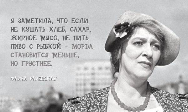 27 цитат несравненной Фаины Раневской