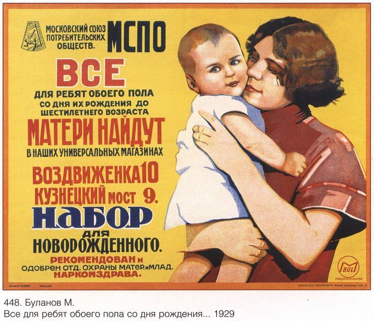 Всецдля ребят обоева пола со дня рождения... Набор для новорожденного (Буланов М.). Плакаты СССР