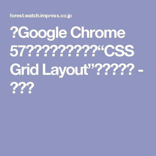 "「Google Chrome 57」ベータ版が公開、""CSS Grid Layout""をサポート - 窓の杜"