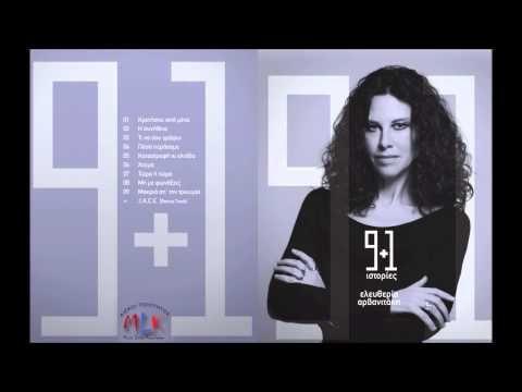 Ελευθερία Αρβανιτάκη / Βασίλης Παπακωνσταντίνου - Κρατήσου Από Μένα (Official Audio) - YouTube