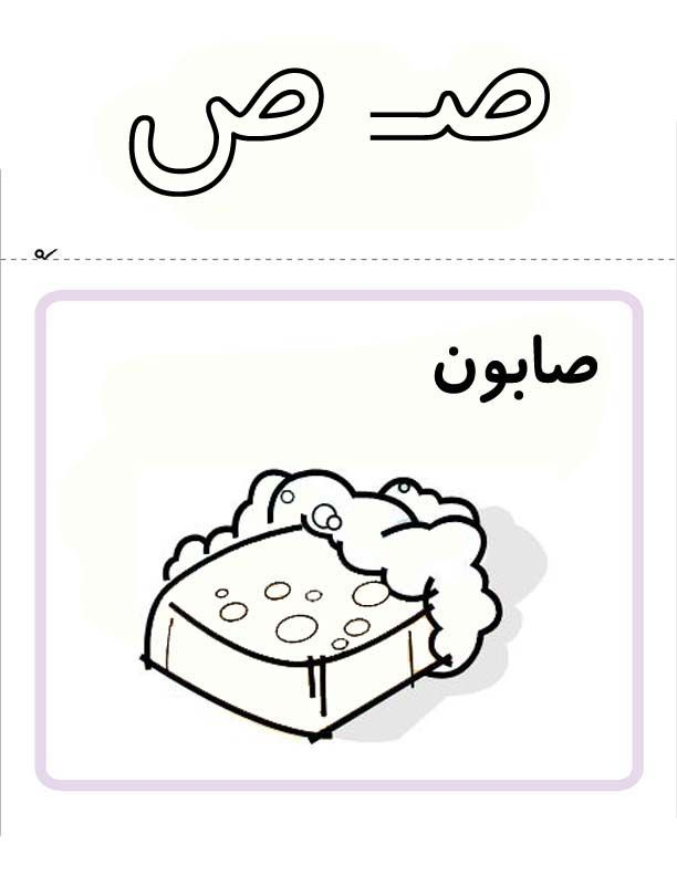 الأبجدية العربية حرف الصاد موقع شوف Worksheets Character