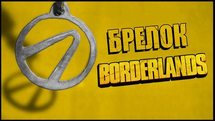 Как сделать брелок Borderlands своими руками!How to make a keychain Bord...