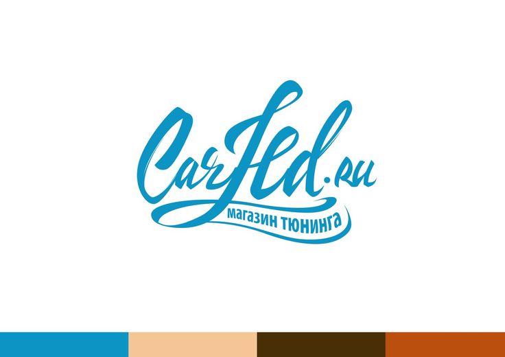 Логотип для магазина тюнинга