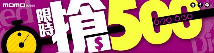 限時搶500(單品滿1600折500) - momo購物網