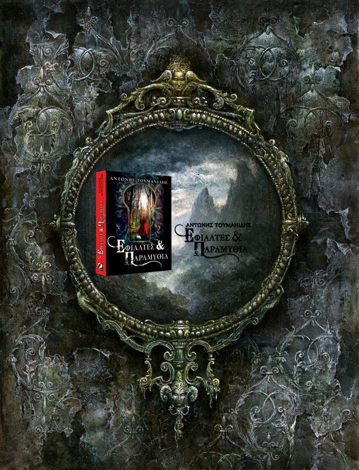 Τα παραμύθια ενηλικιώνονται! Αντώνης Τουμανίδης Εφιάλτες & Παραμύθια Εκδόσεις Compupress - Raven Κυκλοφορεί σε όλα τα ενημερωμένα βιβλιοπωλεία! #ΕφιάλτεςκαιΠαραμύθια #Nightmaresandfairytales #παραμύθια #horror #fantasy #book #βιβλίο #τρόμος #λογοτεχνία