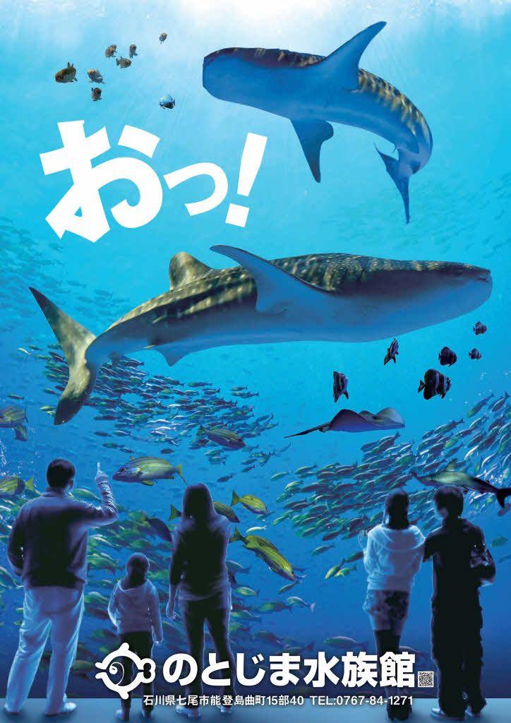 のとじま水族館ポスター完成 水族館 ポスター ファミリーコンサート