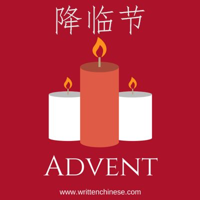 Best 25+ Merry christmas in chinese ideas on Pinterest | Band aid ...