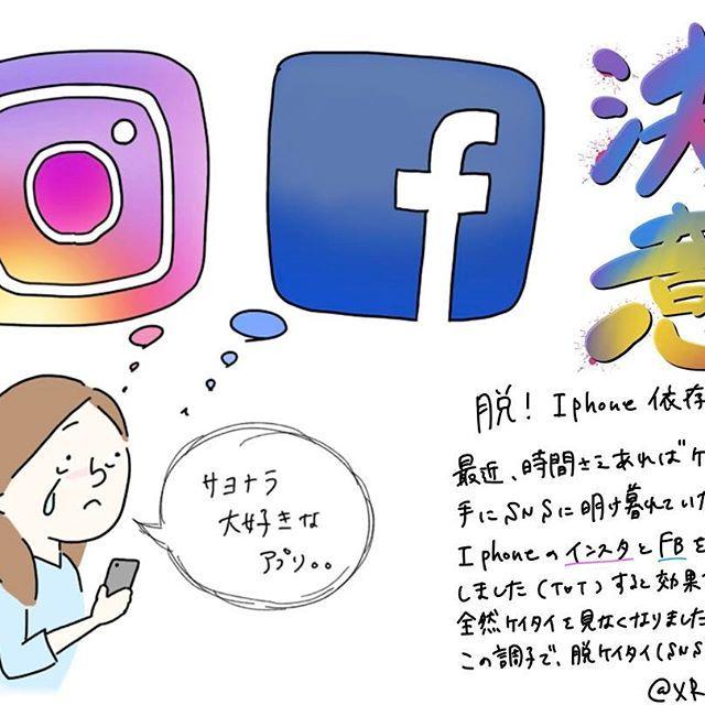 脱SNS依存!!😭 ・ 最近引越し先のコミュニティのFacebookグループに入ったのですが… 下らない奥様方のたわ言←が終始アップされ、憂鬱な気分になっていました。。 ・ で、見なきゃ良いんじゃね? と思っては居ても、 気がつくと見ている現象。😱💦 ・ なのでiPhoneから インスタ Facebook Yahoo!ニュース グルーポン Letgo などなど 暇つぶしにしてしまうアプリを削除! ・ 今のところ、良い感じ✨ このまま定着すると良いなぁ💫 ・ #絵日記#日記#イラスト#ワンコ#愛犬#チワワ#チワワミックス#シェルター#里親#新米飼い主#主婦#専業主婦#アメリカ#アメリカ生活#海外#海外生活#ほぼ日#ほぼ日もどき#ブログ#アメブロ#ありふれた幸せ#手書きツイート#手書き#手書きツイートしてる人と繋がりたい#iPadPro#脱#iPhone依存症