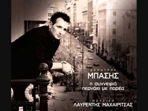 (1) Dimitris Mitropanos & Dimitris Mpasis - Poso kostizei mia zoi - YouTube