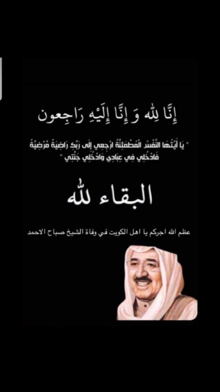 إنا لله و إنا إليه راجعون Movie Posters Sultan Qaboos Sultan