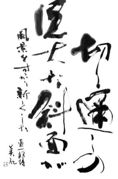 詩文書・創作作品 「切り通しの巨大な斜面が 風景をすっかり新しくした」 東一郎の詩より