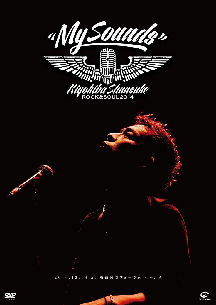 """清木場俊介 - ROCK&SOUL 2014 """"MY SOUNDS"""" TOUR FINAL 2014.12.14 at 東京国際フォーラム ホールA"""
