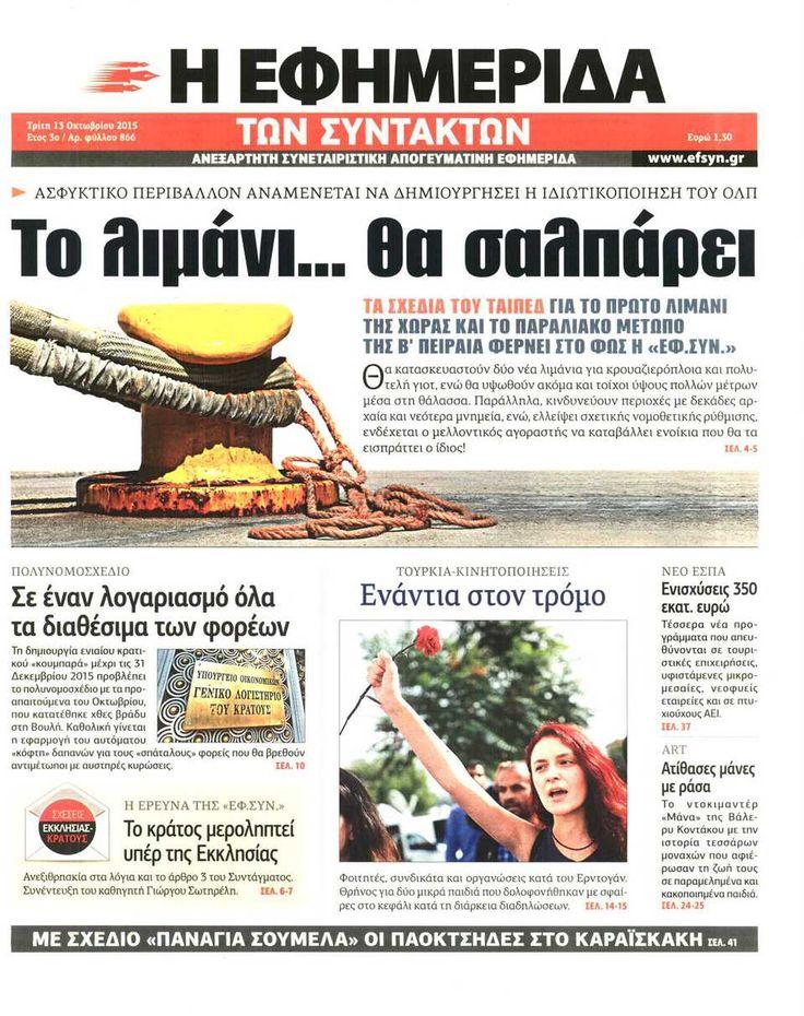 Εφημερίδα Η ΕΦΗΜΕΡΙΔΑ ΤΩΝ ΣΥΝΤΑΚΤΩΝ - Τρίτη, 13 Οκτωβρίου 2015