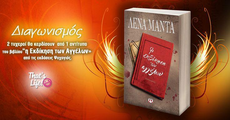 Κερδίστε+2+αντίτυπα+του+βιβλίου+Η+Εκδίκηση+των+Αγγέλων+της+Λένας+Μαντά!