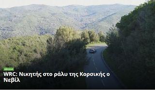 Αuto  Planet Stars: WRC: Νικητής στο ράλυ της Κορσικής o Νεβίλ ( foto-...