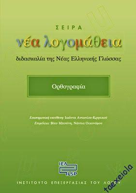 βοήθημα ορθογραφίας και στην Στ΄ http://taexeiola.blogspot.gr/2014/09/voithima-orthografia-neoellhnikh-glwssa-askhseis.html