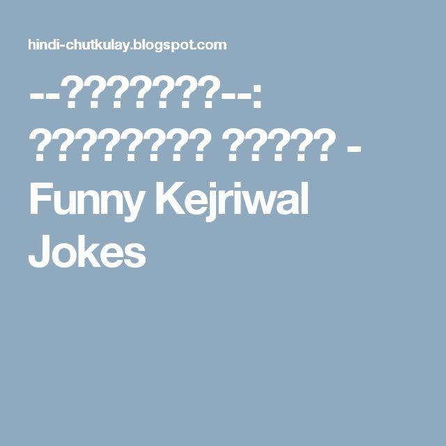 --चुटकुले--: केजरीवाल जोक्स - Funny Kejriwal Jokes