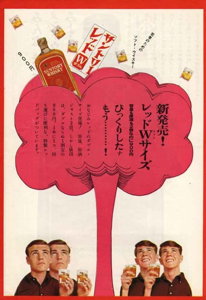 1967年日本三得利威士忌的平面广告。
