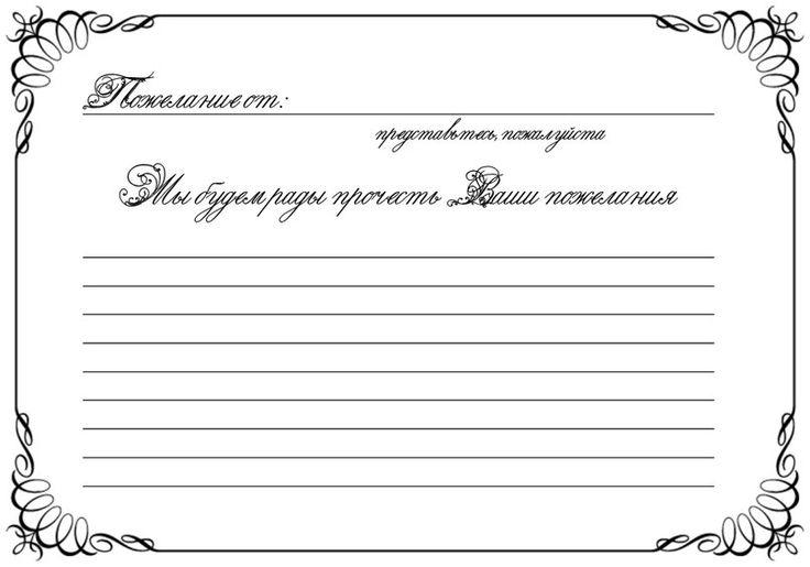 Шаблон для печати страницы пожеланий