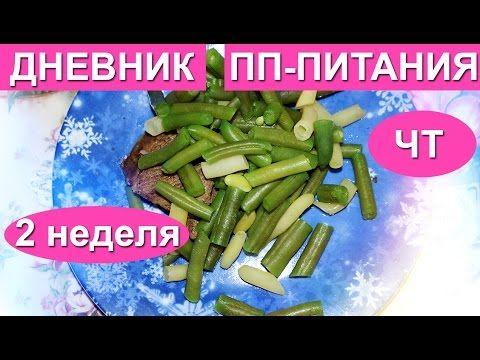 ХУДЕЕМ НА ПП/Дневник ПРАВИЛЬНОГО питания/2 неделя ЧТ