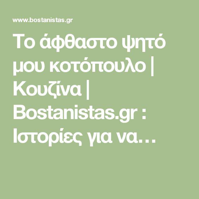 Το άφθαστο ψητό μου κοτόπουλο | Κουζίνα | Bostanistas.gr : Ιστορίες για να…