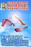 Кризис – это расставание с иллюзиями. Начните читать книги Панова Любовь в электронной онлайн библиотеке booksonline.com.ua. Читайте любимые книги с мобильного или ПК бесплатно и без регистрации.
