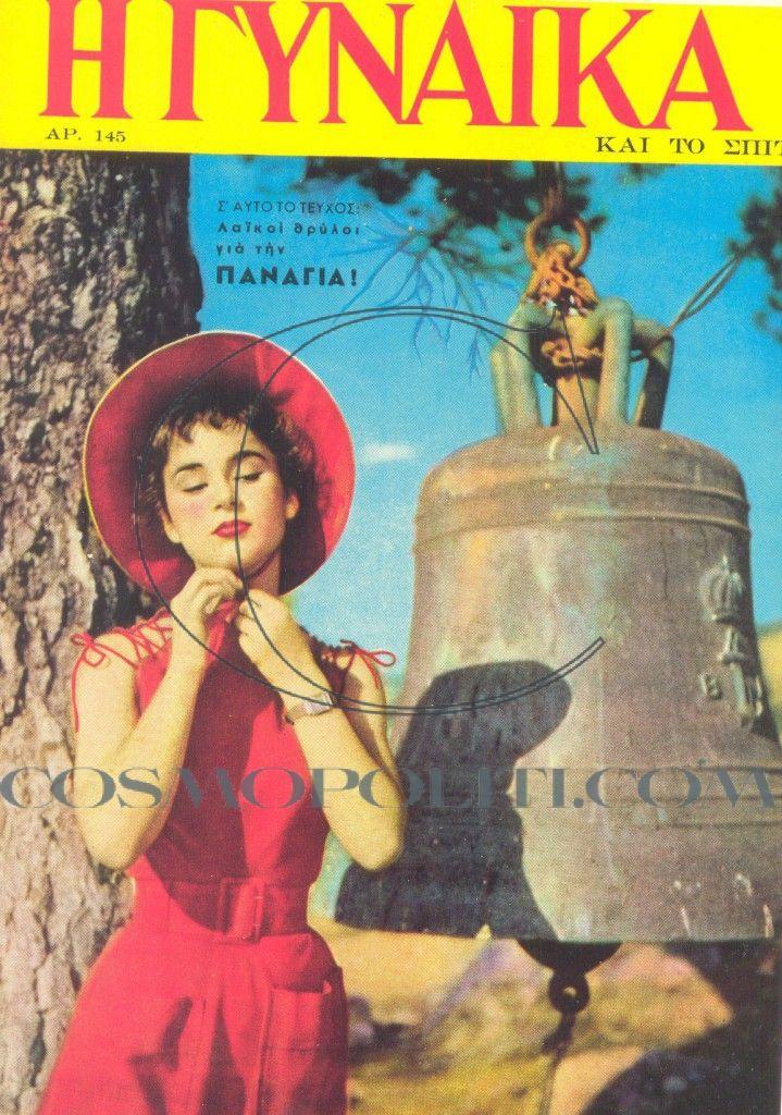Aliki Vougiouklaki (20/8/1955) - Το πρωτο εξώφυλλο της Αλίκης Βουγιουκλάκη 60 χρόνια πριν!