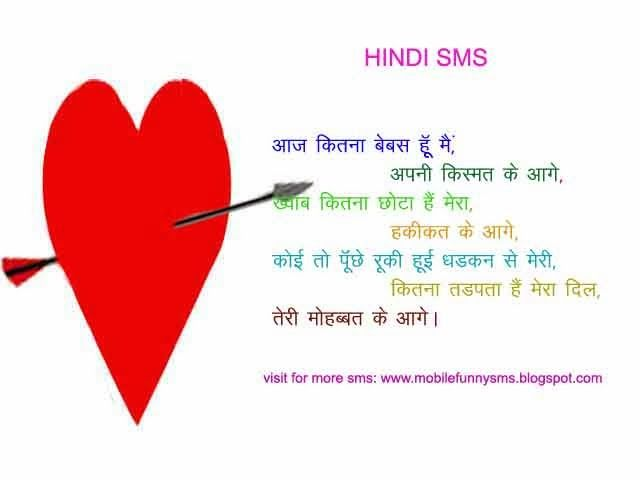Hindi SMS Mobile Text Messages Quotes - Part 2