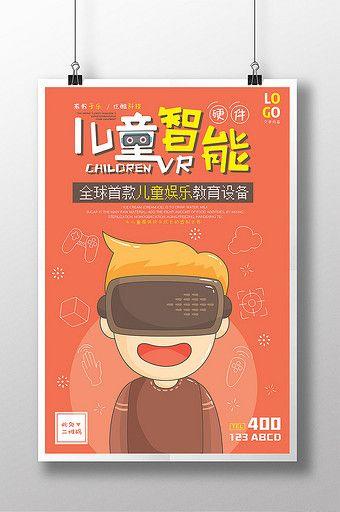 Cartoon style children's smart device education entertainment technology poster#pikbest#templates