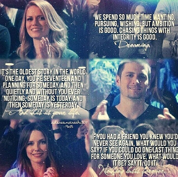 One Tree Hill Final Episode Quotes