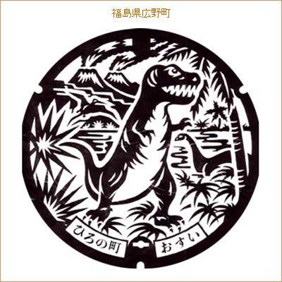 広野町では、恐竜の里をイメージしたマンホールが設置されている。