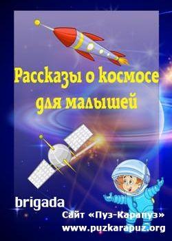 Рассказы о космосе для малышей