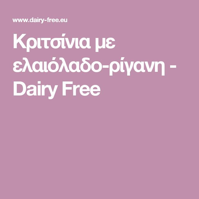 Κριτσίνια με ελαιόλαδο-ρίγανη - Dairy Free