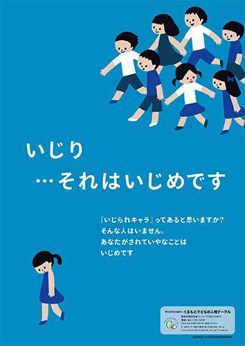 くまもと子供の人権テーブル いじめポスター-佐藤香苗 ・.・ ILLUSTRATION WORKS