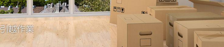 引越作業  オフィス移転時の家具、備品、書類等、荷物の搬出・搬入から、その際に出る不用品の廃棄、オフィス内のレイアウト変更のお手伝い(家具・備品の移動、ローパーティションの解体・組換え等)、内装工事(例:床カーペットの張替え)の際の家具・備品の一時預かりまで、オフィスの荷物移動に関することは何でもご相談、お問合せください。