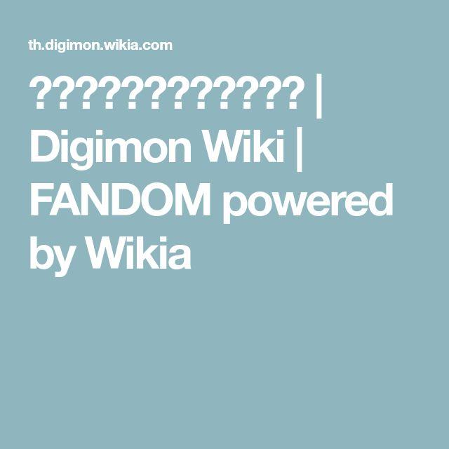 เทวาตกสวรรค์ | Digimon Wiki | FANDOM powered by Wikia