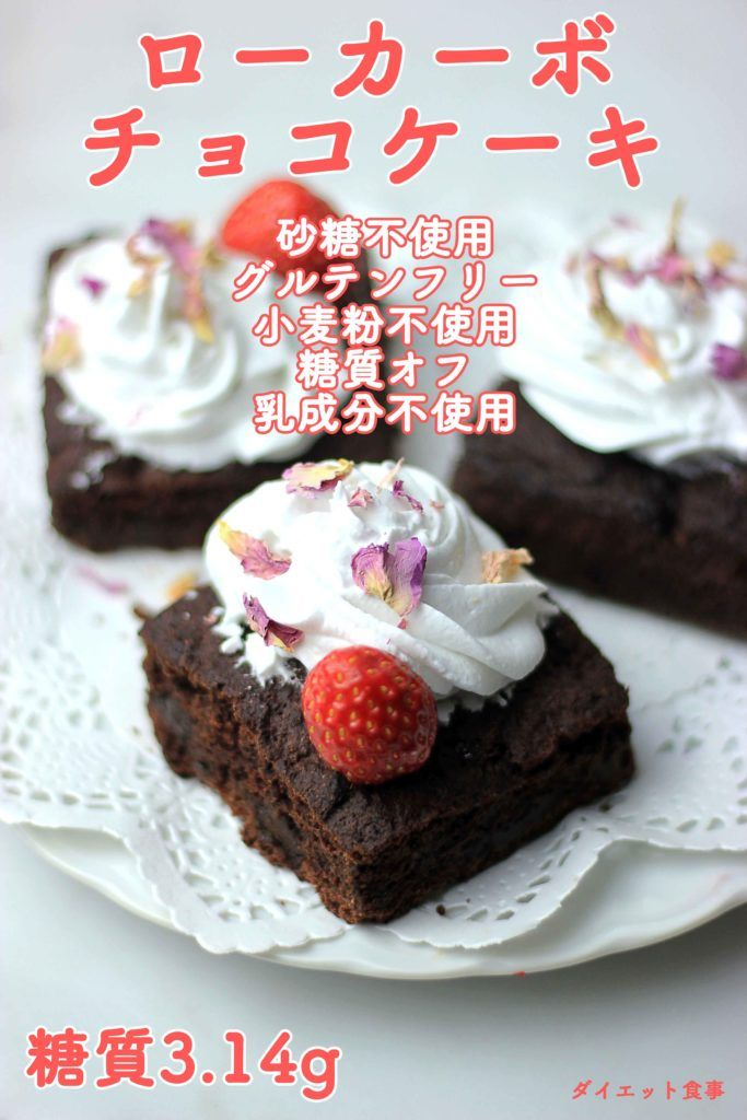 ダイエット食事・このチョコケーキは糖質4g以下です。このレシピを参考に料理を作れば、必要以上に糖質量をオーバーしてしまうことはありませんし、安心して糖質制限ダイエットを続けることが出来ます!