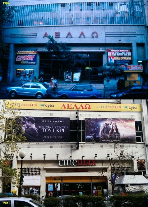 Cine Aello,  Patision street,  Athens