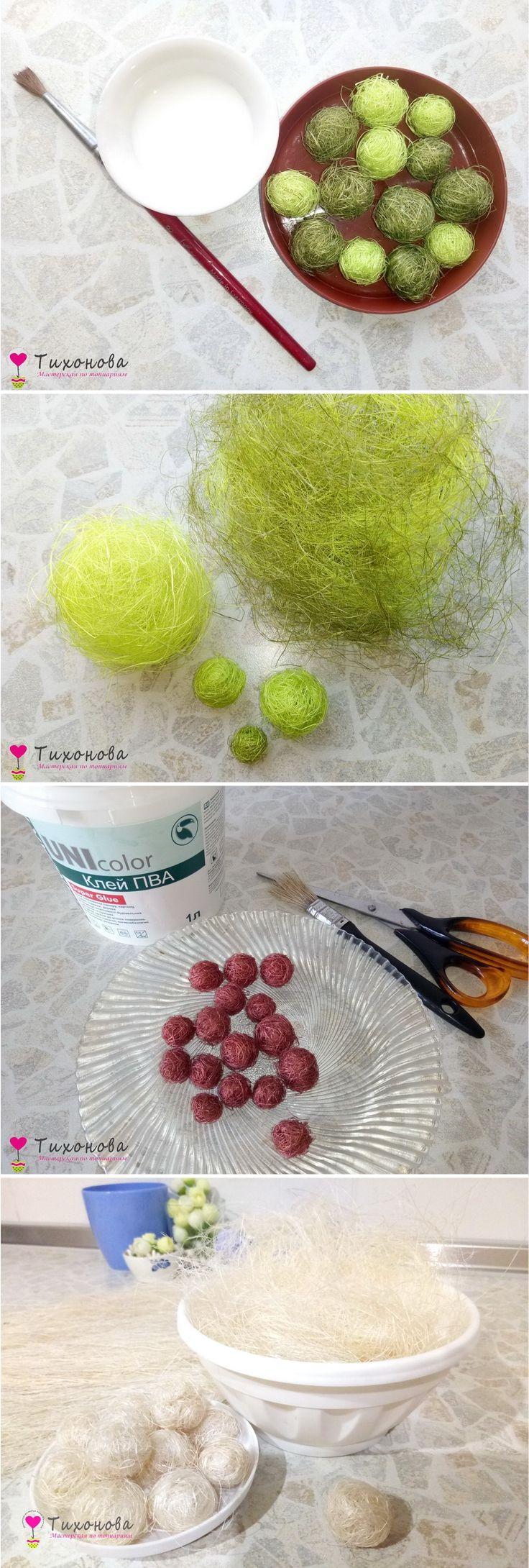 Как сделать шарики из сизаля - пошаговый мастер-класс с фото и видео, как скатать сизалевые шарики из волокна. | How to make sisal balls - step-by-step master-class.