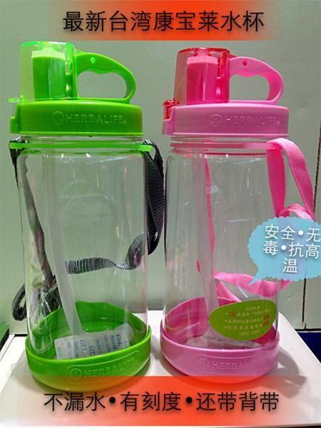 2015新款台灣康寶萊太空杯子運動水杯帶刻度 正品1000ML大水壺