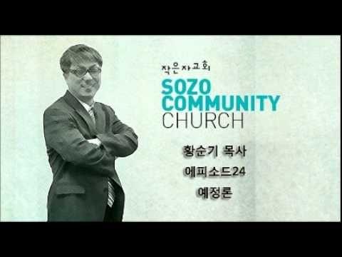 황순기 목사 에피소드24 예정론 - YouTube