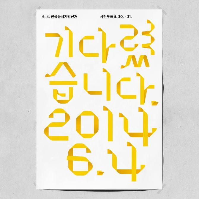 vote encourage poster — Jaemin Lee
